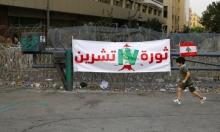 احتجاجات لبنان: التحذير من انهيار قطاعات حيوية والمصارف تطمئن