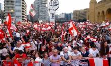 اللبنانيون يواصلون احتجاجاتهم ودعوةٌ للإضراب العام الثلاثاء