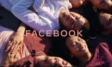 موظّفون بـفيسبوك: غير البيض يخشون على وظائفهم وسلامتهم
