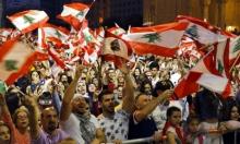 تأجيل جلسة البرلمان: اللبنانيون يصعدون وموظفو المصارف يعلنون الإضراب