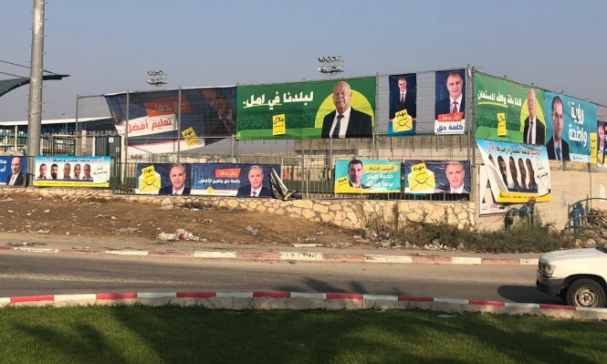 باقة الغربية: 8 مرشحين للرئاسة وغياب الأحزاب السياسية