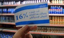 """أميركا """"قلقة"""" من وسم منتوجات المستوطنات الإسرائيلية في أوروبا"""