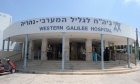 مصرع شاب عربي قفز عن الطابق الثاني بمستشفى نهاريا