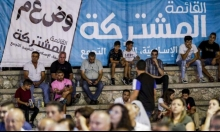 المشتركة: نتنياهو يحرض ضدنا لتحقيق أهدافه السياسية
