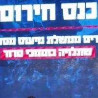 """""""عدالة"""" يطالب بفتح تحقيق جنائي ضد تحريض وعنصرية نتنياهو"""