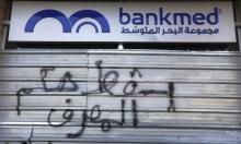 المصارف اللبنانية تفتح أبوابها بعد إغلاق دام أسبوع
