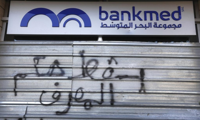 المصارف اللبنانية تفتح أبوابها بعد إغلاق دام أسبوعًا