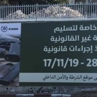 """جمع السلاح غير القانوني: """"حملة فاشلة وغير كافية"""""""
