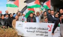 إغلاف المؤسسات بالقدس: تمديد اعتقال جبريل وشمالي حتى الجمعة
