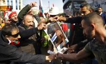 محتجون لبنانيون يحرقون صورة لترامب