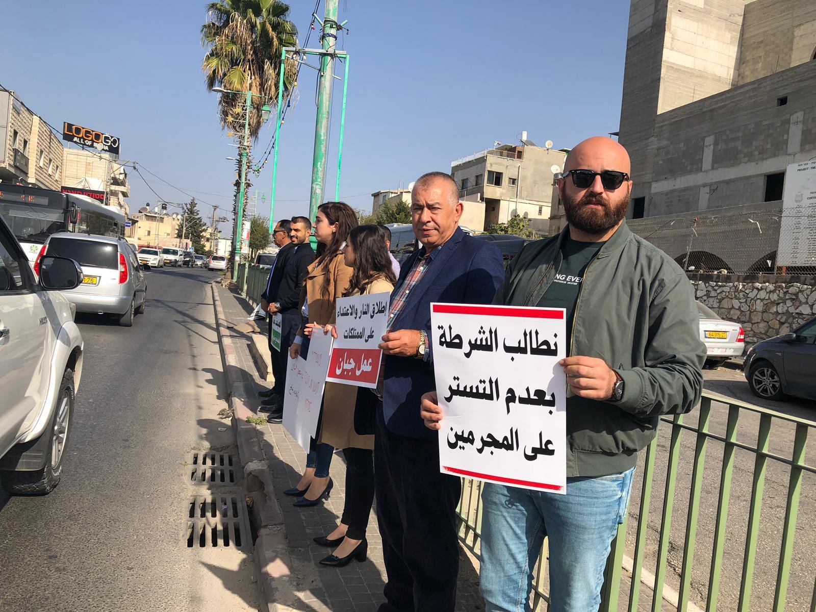 وقفة احتجاجية ضد العنف والجريمة في كفر كنا