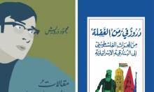 """""""دروز في زمن الغفلة"""" و""""مقالات اليوم السابع"""" جديدا مؤسسة الدراسات"""