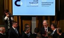 سورية: تعثر انعقاد اللجنة الدستورية للمرة الثالثة
