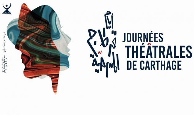 """مهرجان """"أيام قرطاج المسرحية"""" بتونس منصّة لأكثر من مئة عرض"""