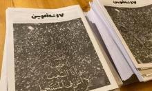 """""""17 تشرين"""" جريدة الثورة اللبنانية.. تمويل الشعب وحديث باسمه"""