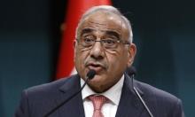 رئيس الوزراء العراقي المستقيل: الاحتجاجات كانت سلميّة