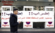 """لبنان: """"أمنستي"""" ترفض معاملة الجيش والوقود يعلّق إضرابه"""