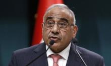 البرلمان العراقي يقبل استقالة عبد المهدي