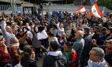 """""""أحد الوضوح"""": اللبنانيون يستعدون لاحتجاجات حاشدة"""