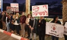 جديدة المكر: تظاهرة أمام مركز شرطة عكا ضد العنف والجريمة