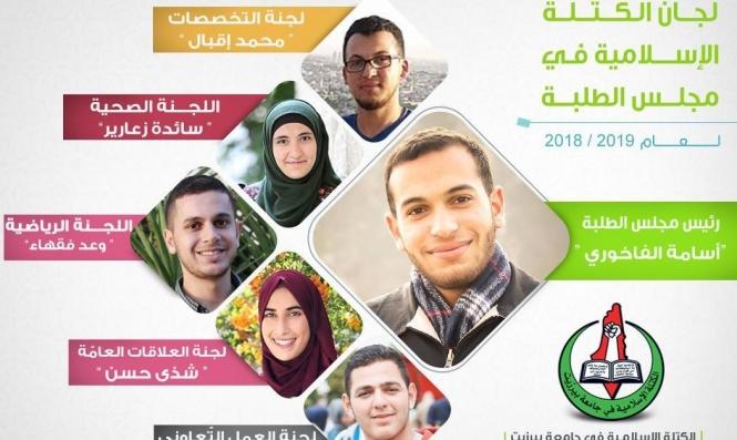 """الاحتلال يعلن اعتقال نشطاء بـ""""الكتلة الإسلامية"""" في جامعة بير زيت"""