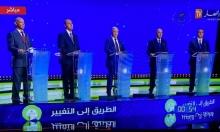 الجزائر: أول مناظرة بين المرشحين للرئاسة