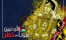 #بدنا_تبادل: الأردنيون يطالبون بالإفراج عن أسراهم في سجون الاحتلال