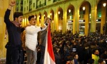 إصابة 40 محتجًا لبنانيًا بطرابلس وإغلاق طرق في بيروت
