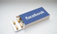 """مؤسسات صحيّة تطالب """"فيسبوك"""" بإزالة إعلانات تضليليّة"""