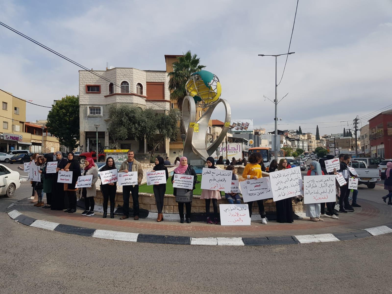 طمرة: وقفة احتجاجية ضد الاعتداء على مرب بالخوارزمي
