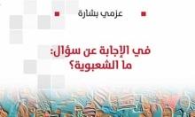 """""""في الإجابة عن سؤال: ما الشعبوية؟""""... كتاب جديد لعزمي بشارة"""