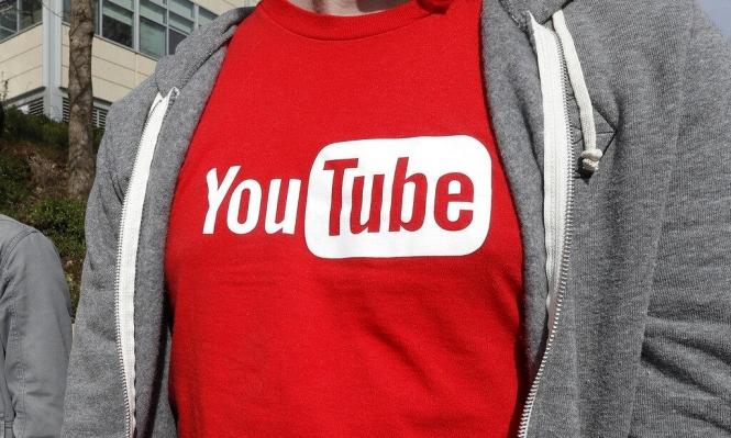 """سياسة """"يوتيوب"""" الجديدة تحظر نشر المحتوى العنصري"""