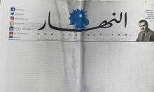 """صحيفة """"النهار"""" اللبنانيّة تبحث عن تمويل شعبيّ"""