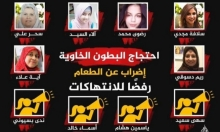 مصر: دعوات تضامن مع إضراب 10 سجينات.. والسلطات تنفي