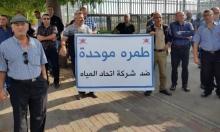 طمرة: استمرار الحراك ضد اتحاد المياه
