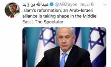 نتنياهو ووزير خارجية الإمارات يتبادلان تغريدات تروج للتطبيع