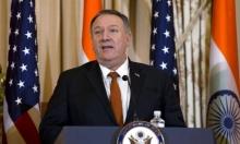 """بومبيو: نعارض """"بحزم"""" تحقيقات دولية بجرائم حرب إسرائيلية"""