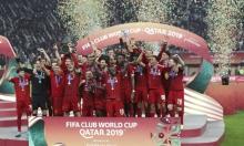 ليفربول يحصد كأس العالم للأندية
