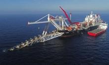 استمرار مشروع لمد الغاز الروسي لأوروبا رغم العقوبات الأميركية