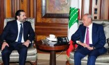 الحريري: الحكومة القادمة سيشكّلها جبران باسيل