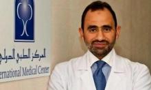 """""""هيومن رايتس ووتش"""" تطالب بإسقاط التهم عن طبيب سعودي أميركي"""