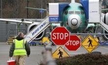 """الكونغرس حصل على وثائق قد تعمّق أزمة """"بوينغ 737 ماكس"""""""
