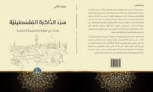 """""""سرد الذاكرة الفلسطينية"""": كتاب جديد لجميل كتّاني"""