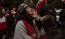 #مش_دافعين: اللبنانيون يطالبون باسترجاع الأموال المنهوبة