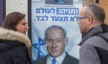 نتنياهو يفوز برئاسة الليكود بحصوله على 72.5% من الأصوات
