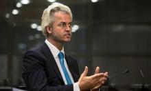 هولندا: زعيم اليمين المتطرف يدعو لمسابقة رسومات مسيئة للنبي محمد