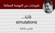 النهضة المعاقة (19): كأننا... simulations