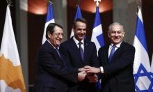 """""""إيست ميد"""" للغاز: تحالف يوناني قبرصي إسرائيلي لمواجهة تركيا"""