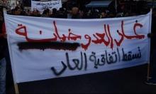 الأردن: مسيرة حاشدة لإسقاط اتفاقية الغاز مع إسرائيل