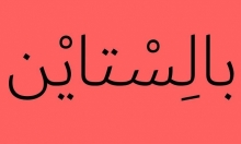 العربية الخجولة في الضفة الغربية